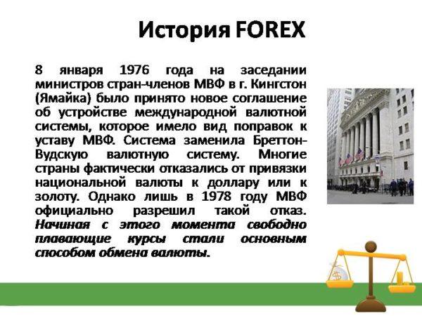 История возникновения валютного рынка forex видео уроки форекс для начинающих бесплатно скачать торрент