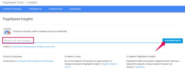 Сервис анализа скорости загрузки страницы сайта