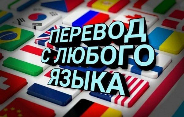 Бюро переводов «СПРИН»