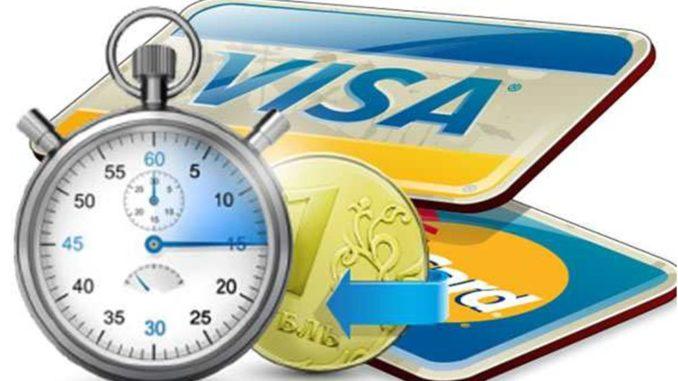 быстро получить кредитную карту онлайн где взять резервы на кредиты wot