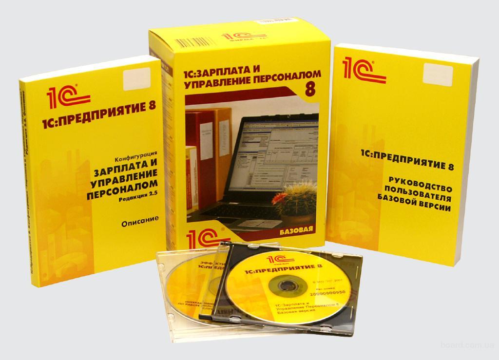 2-1s-predpriyatie-prodazha-obuchenie-soprovozhdenie