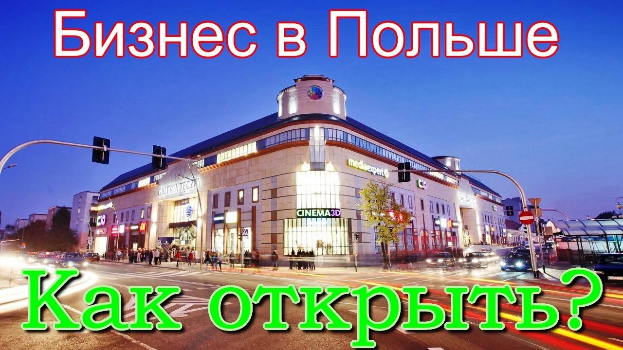 kak_otkryt_predpriyatie_v_polshe_2