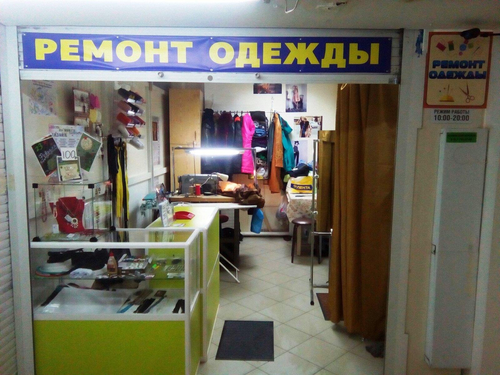otkrytie_atele_po_remontu_odezhdy_-_vygodnoe_vlozhenie_s_minimalnymi_zatratami_1
