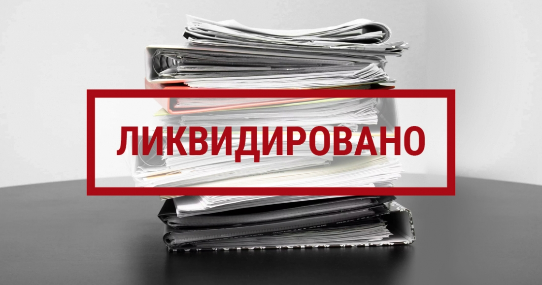 process_likvidacii_firmy_iz_8_ehtapov_2