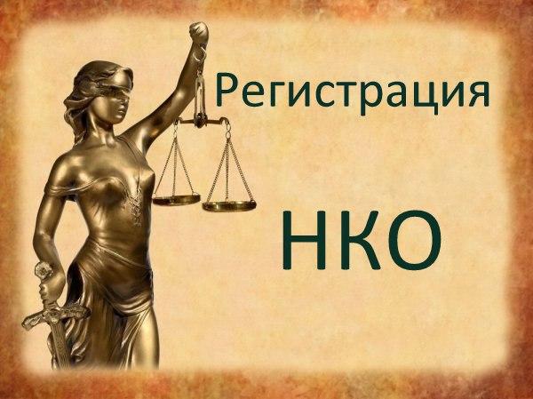 registraciya-nko_30