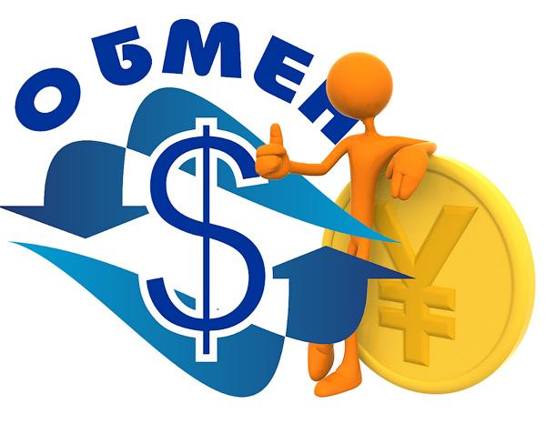 Обменники валюты онлайн