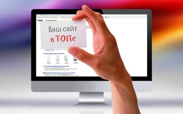 Продвижение сайта в поисковых системах 3
