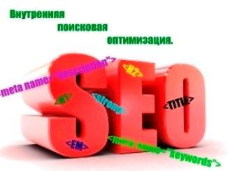 Оптимизация статей на сайте