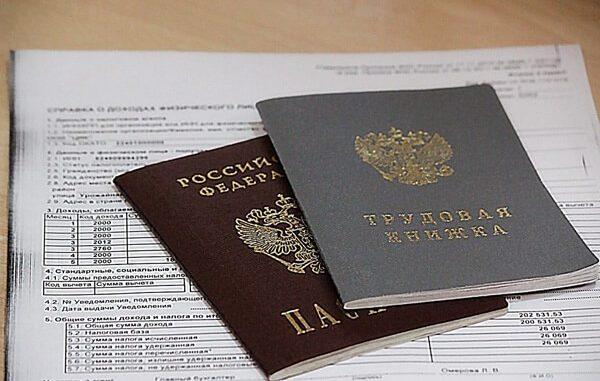 документы нужны для трудоустройства
